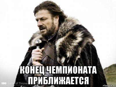 36-ой тур чемпионата Арены.