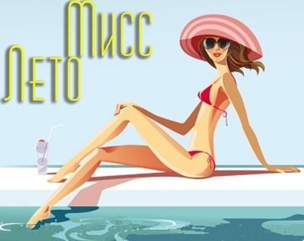 Программа конкурса мисс лето